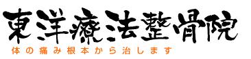 福岡県福岡市城南区の東洋療法整骨院